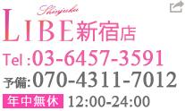 LIBE新宿店