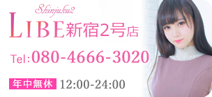 LIBE新宿2号店