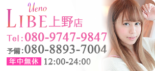 LIBE上野店