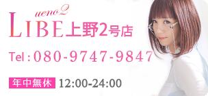 LIBE上野2号店