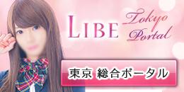 ニューハーフヘルスLIBE東京店 総合ポータルサイト