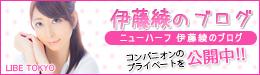 伊藤綾のブログ