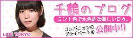 千鶴(ちづる)のブログ