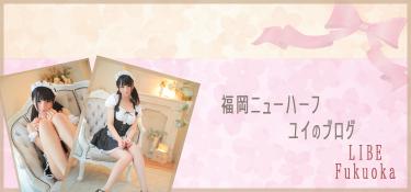 ユイのブログ