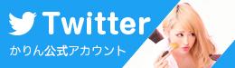 かりんちゃんのツイッター