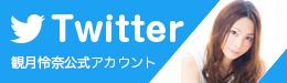 怜奈ちゃんのツイッター