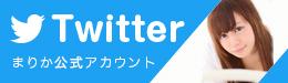 まりかちゃんのツイッター