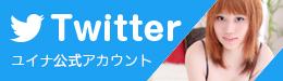 ユイナちゃんのツイッター