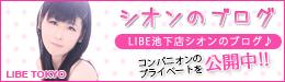 シオンちゃんのブログ
