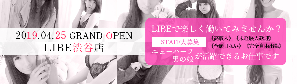 LIBE渋谷店4月25日オープン☆
