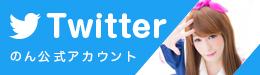のんちゃんのツイッターバナー