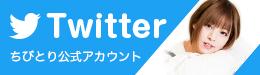ちびとりちゃんのツイッター