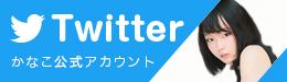 かなこちゃんのツイッター