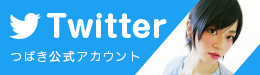 つばきちゃんのツイッター
