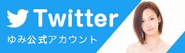 ゆみちゃんのツイッターはこちら