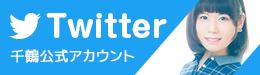 千鶴のツイッター
