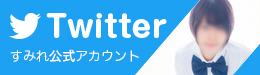 すみれちゃんのツイッター